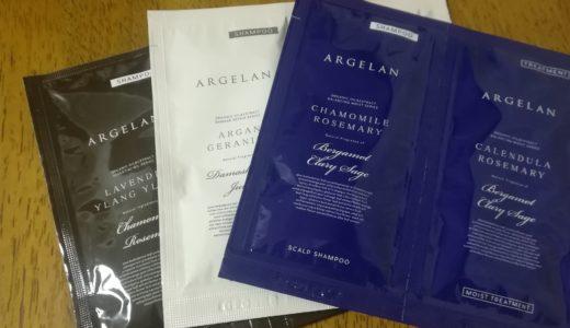 ARGELAN(アルジェラン)3シリーズを実際に使って比較してみた結果…