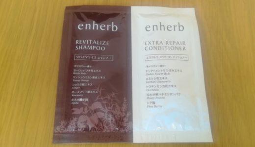 enherb(エンハーブ)のシャンプーは、思考が強制的にストップするほど、癒されるシャンプーだった。