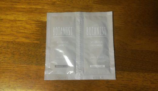 ボタニスト ダメージリペア|アミノ酸シャンプーと市販品のいいとこどりができるシャンプー